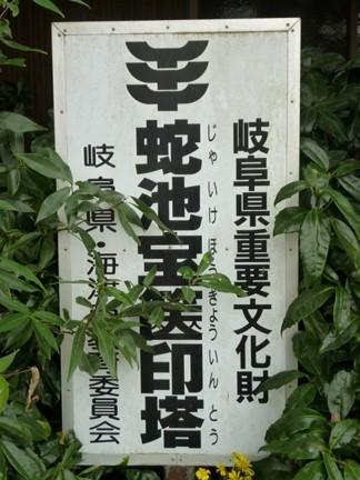 宝延寺25.JPG