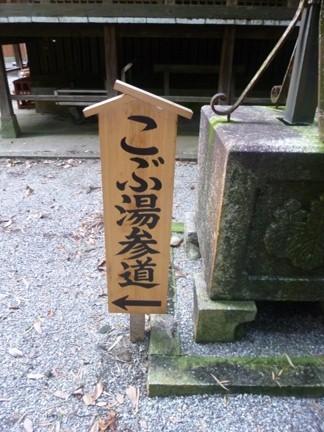 家城神社15.JPG
