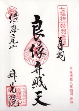 寂光院 御朱印 七福神 弁財天.jpg
