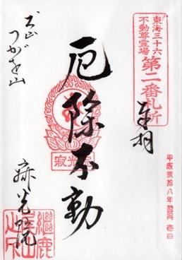 寂光院 御朱印 東海36不動 手書き.jpg