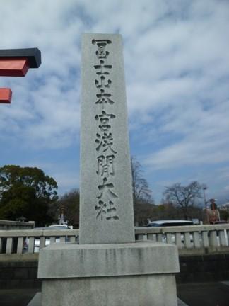 富士山本宮浅間神社16.JPG