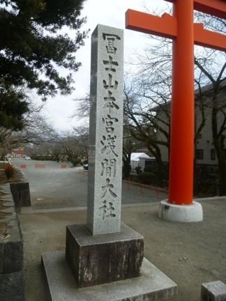 富士山本宮浅間神社96.JPG