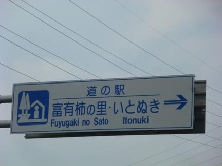 富有柿の里 いとぬき12.JPG