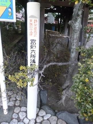 富知六所浅間神社48.JPG