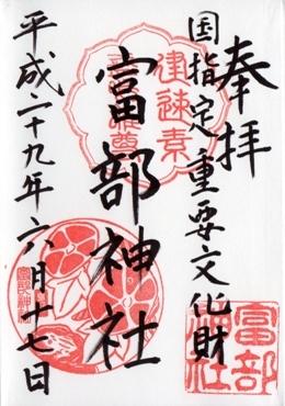 富部神社 季節の御朱印 6月から8月.jpg