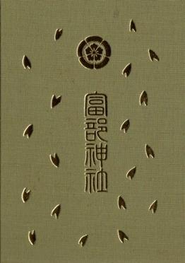 富部神社 御朱印帳 緑 裏.jpg