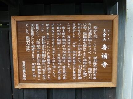 専福寺02.JPG