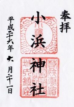 小浜神社 御朱印.jpg