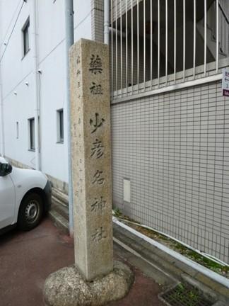 少彦名神社10.JPG