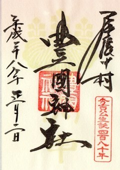 尾張豊国神社 御朱印 生誕480年記念書置き.jpg