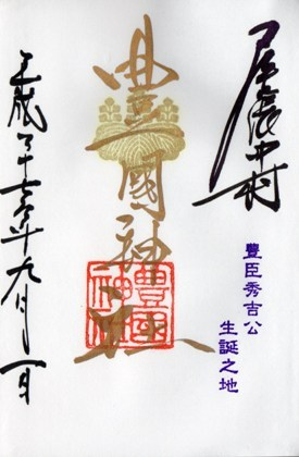 尾張豊国神社 御朱印 金.jpg