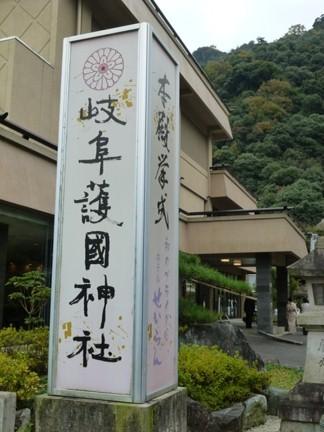 岐阜護国神社12.JPG