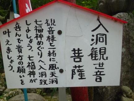 岩屋山観世音寺風天洞001.JPG
