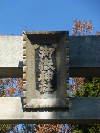 岩崎御嶽社32.JPG