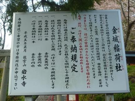 岩水寺35.JPG