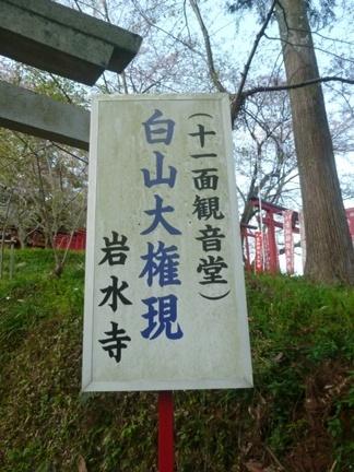 岩水寺39.JPG