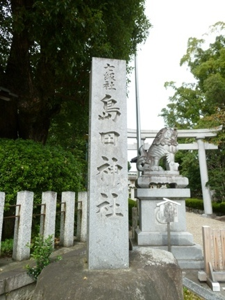 島田神社01.JPG