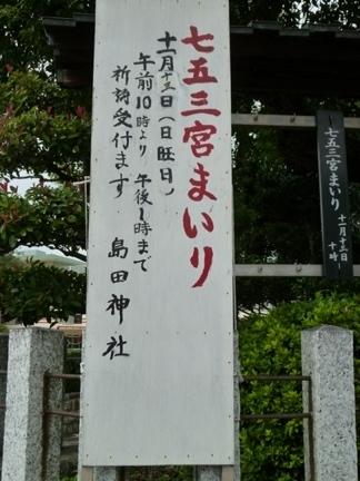 島田神社02.JPG