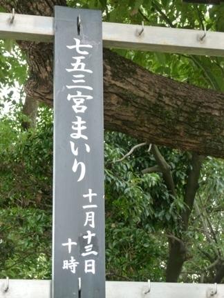 島田神社03.JPG