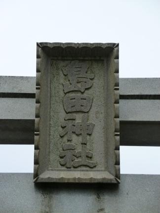 島田神社08.JPG