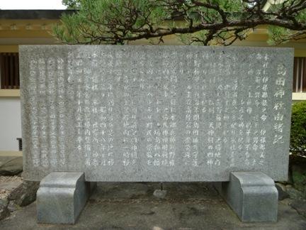 島田神社16.JPG