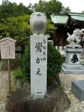 島田神社31.JPG