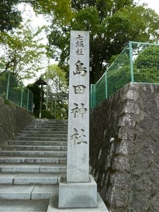 島田神社50.JPG
