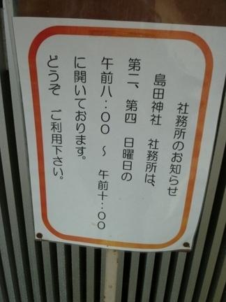 島田神社56.JPG