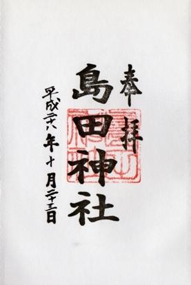 島田神社 御朱印.jpg
