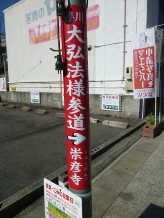 崇彦寺02.JPG