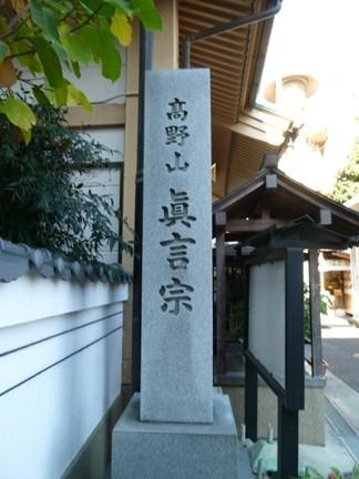 崇彦寺07.JPG