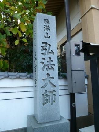 崇彦寺09.JPG
