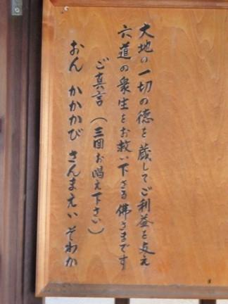 崇彦寺16.JPG