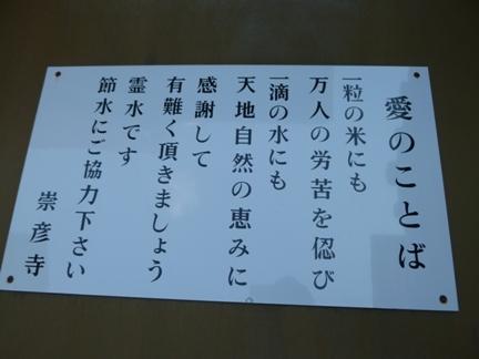 崇彦寺42.JPG