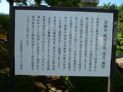 崇福寺03.JPG
