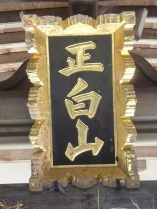 川口白山比咩神社28.JPG