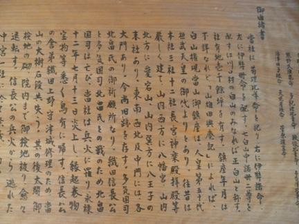 川口白山比咩神社35.JPG