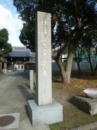 常泉寺02.JPG