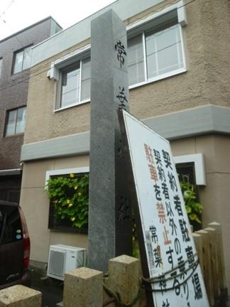 常葉神社29.JPG