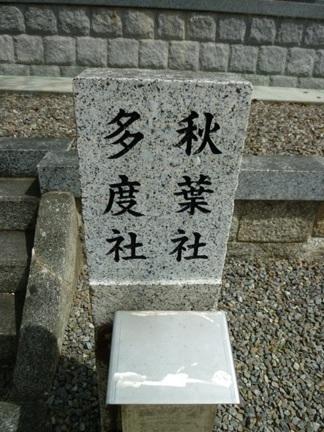 平坂熊野神社23.JPG