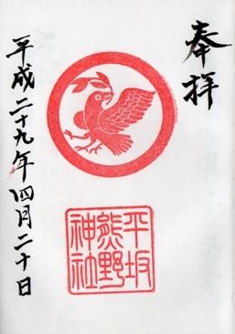 平坂熊野神社 御朱印.jpg