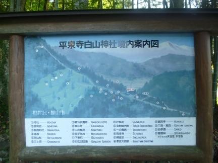 平泉寺白山神社01.JPG