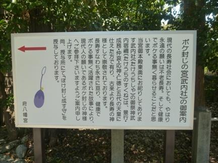 府八幡宮20.JPG