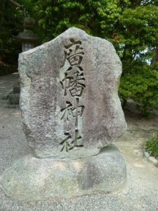 廣幡神社10.JPG