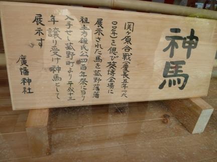廣幡神社33.JPG