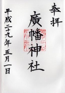 廣幡神社 御朱印.jpg