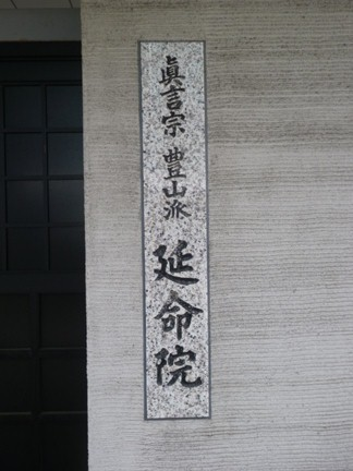 延命院(名古屋大師4番)16.JPG