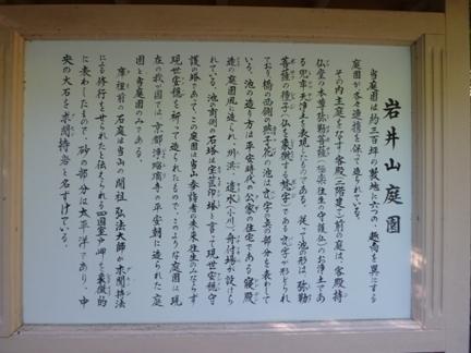 延算寺 本坊08.JPG