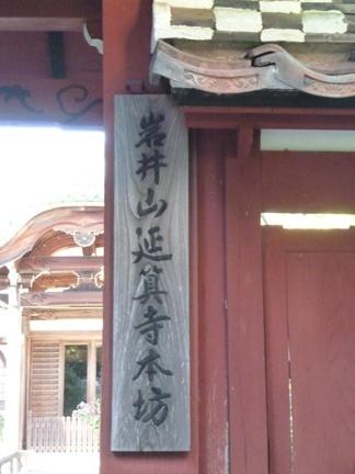 延算寺 本坊10.JPG