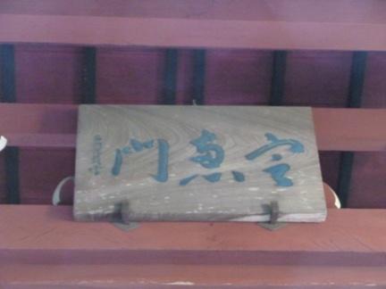 延算寺 本坊12.JPG